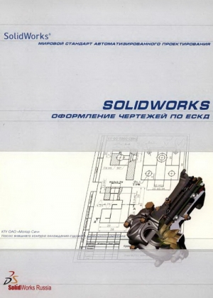 SolidWorks.